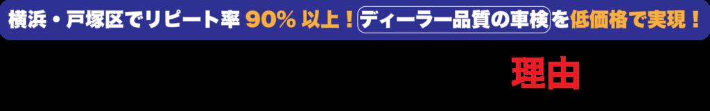 横浜・戸塚区でリピート率90%以上!Dio車検プラスが選ばれる理由とは?