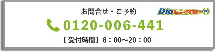 お問合せ・ご予約 0120-006-441 受付時間8:00~20:00
