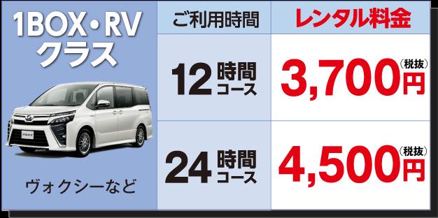 1BOX・RVクラス料金表