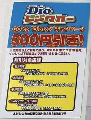 Dioレンタカー500円引きキャンペーン